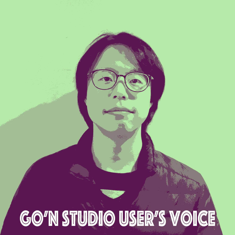 ユーザーの声:初めて使用した音楽スタジオがゴンスタジオでした。