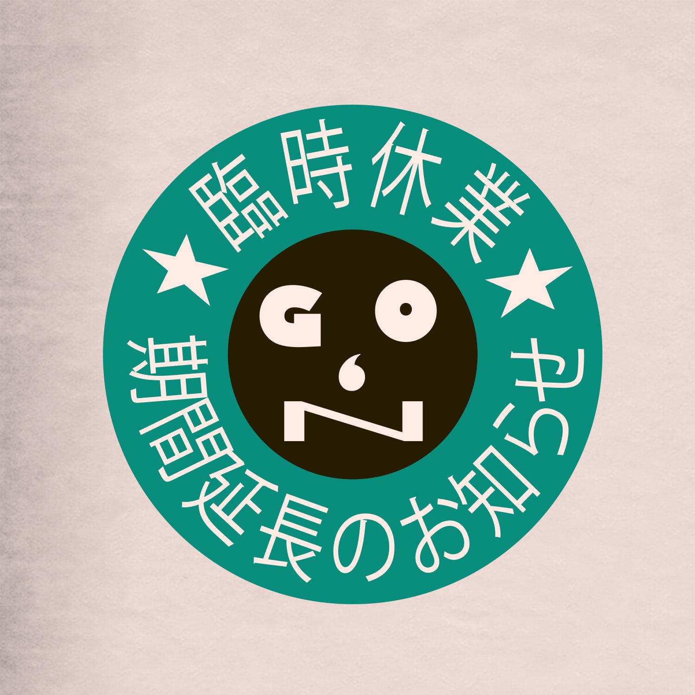 臨時休業延長のお知らせ|福岡音楽スタジオ、ゴンスタジオ