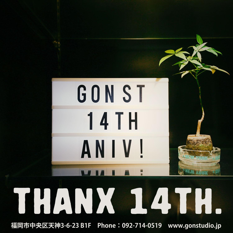 おかげさまで14周年|ゴンスタジオ天神